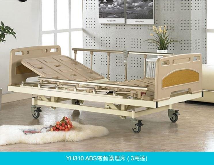 【三馬達電動床 】電動護理床ABS YH310