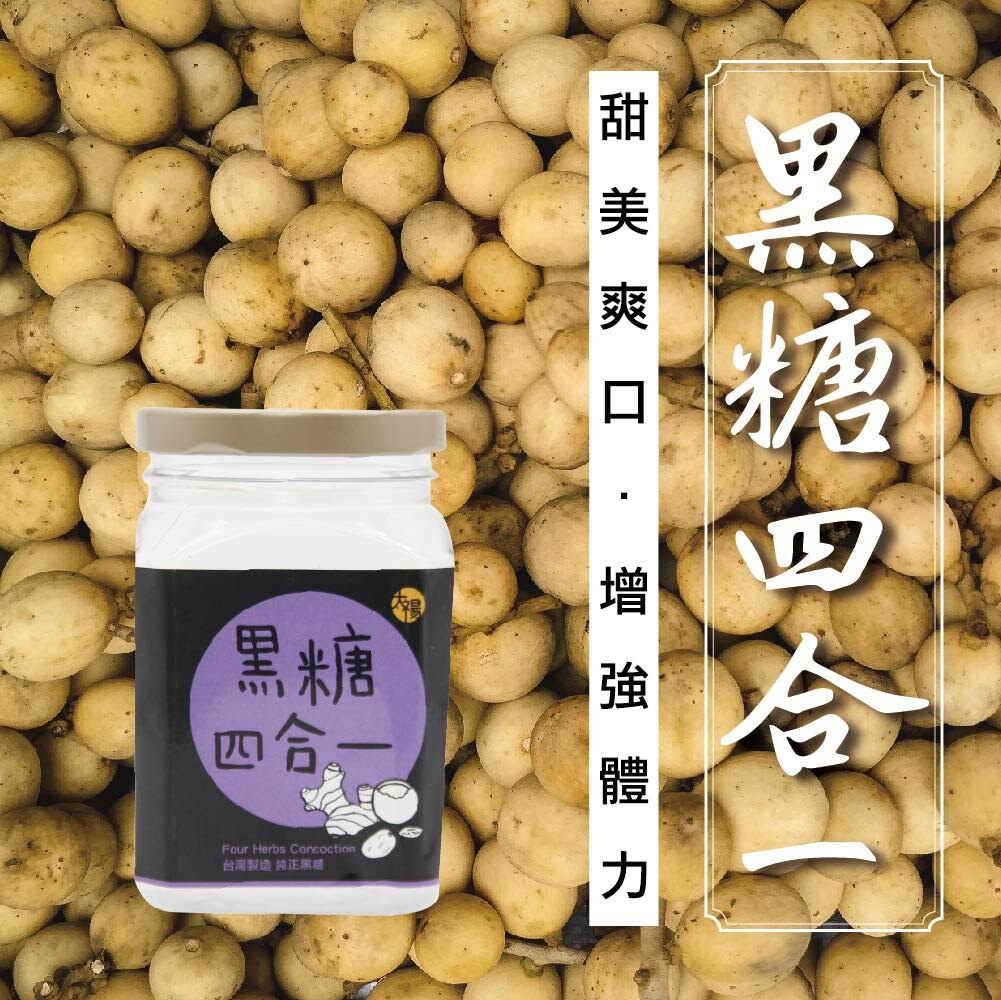太禓食品-減糖黑糖茶磚四合一(9顆/罐裝)X2罐