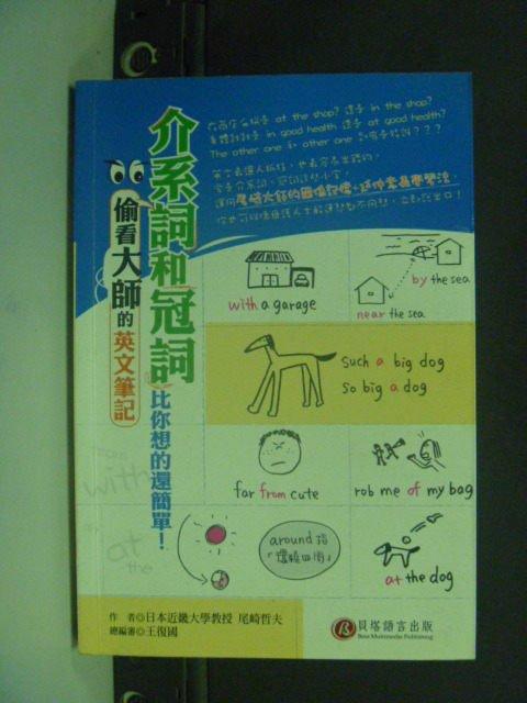 【書寶二手書T5/語言學習_JHU】介系詞和冠詞比你想的還簡單_林晏祺, 尾崎哲夫