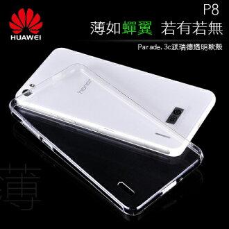華為 P8 超薄超輕超軟手機殼 清水殼 果凍套 透明手機保護殼 保護袋 手機套【Parade.3C派瑞德】