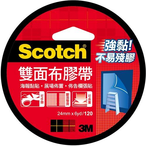 來易購:3MScotch雙面布膠帶24mmX6yd