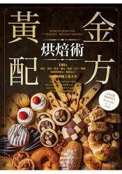 黃金配方烘焙術 100道餅乾、蛋糕、塔派、麵包、煎餅、布丁、奶酪、糕餅粿餃點心、饅頭包子全圖解終極工法