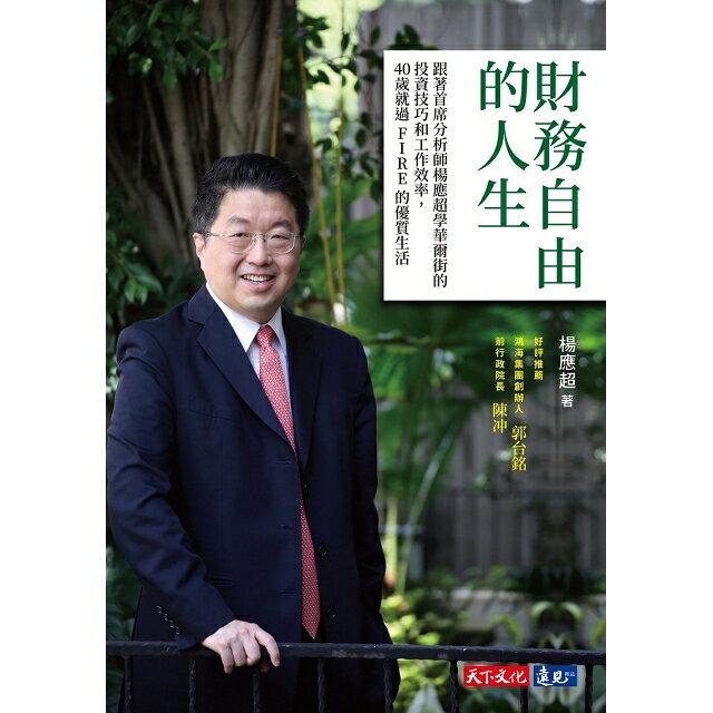 財務自由的人生:跟著首席分析師楊應超學華爾街的投資技巧和工作效率,40歲就過FIRE的優質生活 1