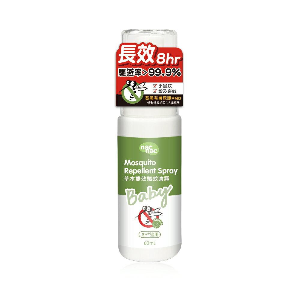 【nac nac】草本雙效驅蚊噴霧 60ml