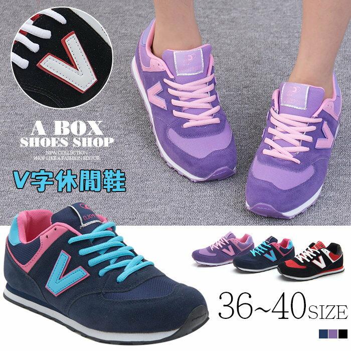 【AJ68055】韓國運動風 熱銷V字鞋 質感麂皮透氣網布撞色綁帶休閒運動鞋 慢跑鞋 3色