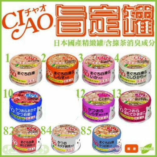 +貓狗樂園+ 日本CIAO【旨定罐。十種口味。85g】50元*單罐賣場
