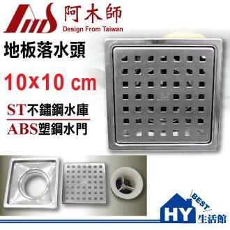 阿木師 地板落水頭 10X10 ABS塑鋼水門 可選1.5吋或2吋排水孔 防蟲防臭《HY生活館》水電材料專賣店