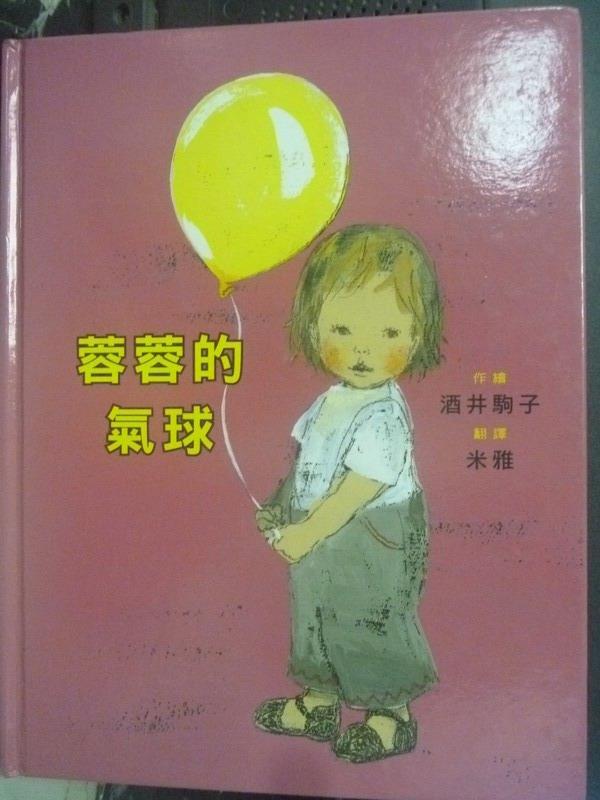 【書寶二手書T4/少年童書_YDT】蓉蓉的氣球_酒井駒子