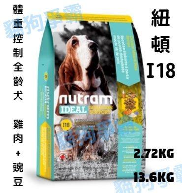 【貓狗爭霸】Nutram 紐頓 I18 體重控制全齡犬 雞肉+豌豆 2.72KG / 13.6kg 成犬飼料 老犬飼料 減肥犬飼料 全齡犬飼料