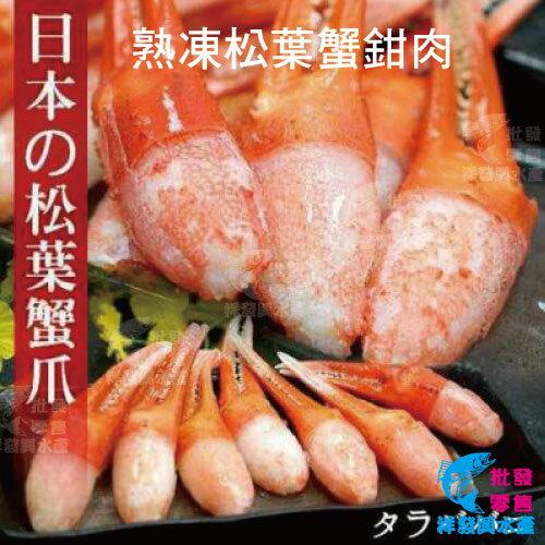 【台南祥發興水產批發】熟凍松葉蟹鉗肉 400g/盒 適合烤、蒸、炸、火鍋 剝好殼 蟹肉甘甜