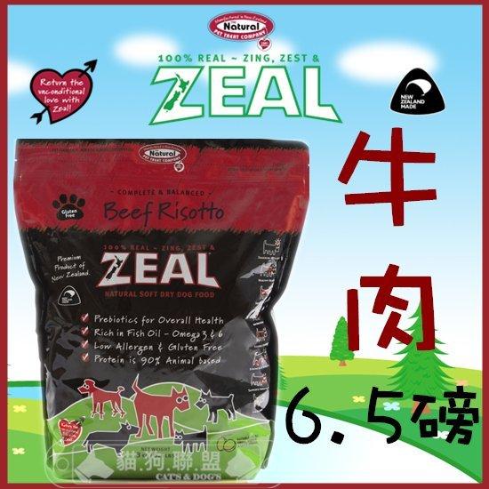 +貓狗樂園+ 紐西蘭ZEAL【天然寵物犬糧。牛肉配方。6.5磅】899元*軟飼料