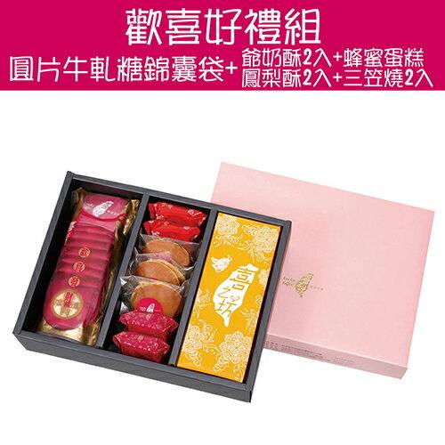【歡喜好禮】財圓廣進圓片牛軋糖錦囊袋+蜂蜜蛋糕+鳳梨酥 / 爺奶酥各2入+三笠燒3入禮盒 0