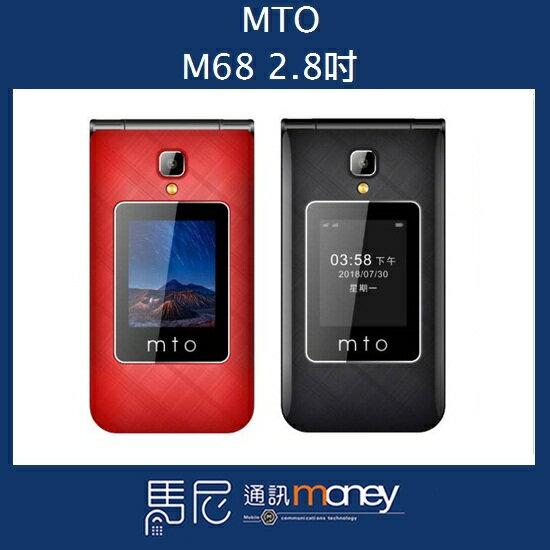 (免運)老人機MTOM68摺疊手機雙螢幕雙卡雙待可FB可LINE大音量大字體熱點分享【馬尼通訊】