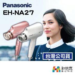 台灣專用【和信嘉】Panasonic 國際牌 EH-NA27 奈米水離子吹風機 nanoe NA27 日本代購熱門 台灣公司貨