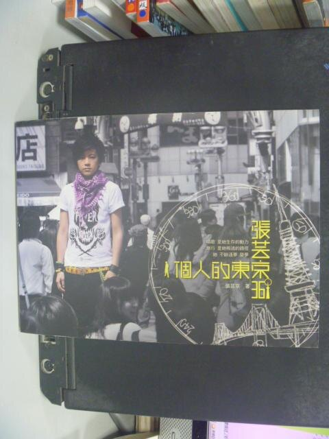 ~書寶 書T9/旅遊_LPT~一個人的東京.張芸京361度_張芸京