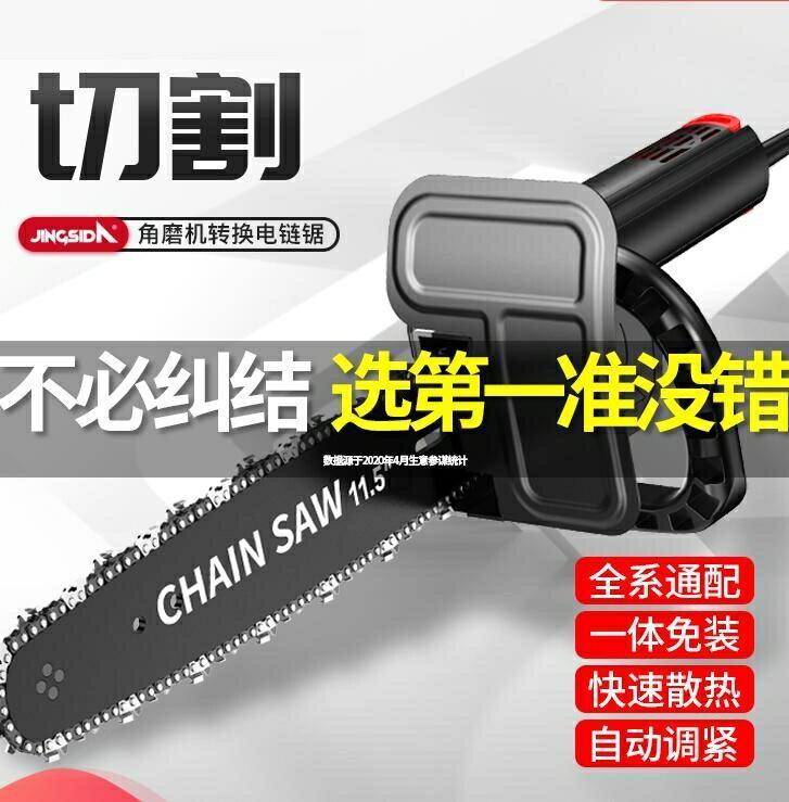 角磨機改裝電鍊鋸油鋸電鋸伐木家用小型手持鍊條配件手提電動工具YYJ