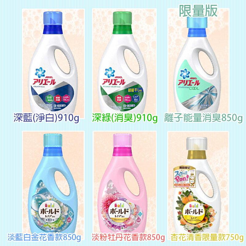 日本P&G Ariel 超濃縮洗衣精 香氛 淨白 消臭 洗衣精界的霸主 洗衣精【JP0038】 2