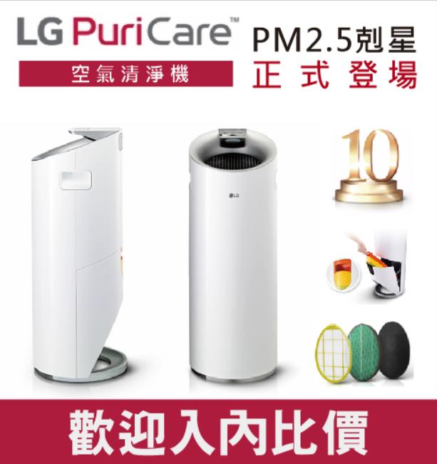 絕對比團購更低價!~LG樂金PS-W309WI變頻空氣清淨機/ 白~另有WIFI版 AS401WWJ1