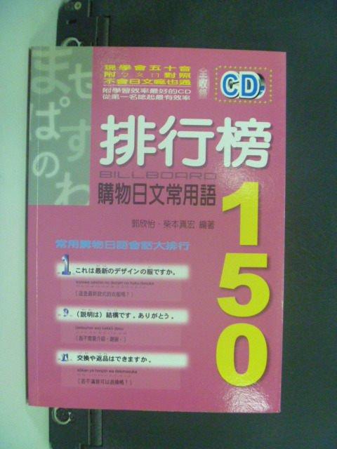 【書寶二手書T5/語言學習_JGP】排行榜購物日文常用語150_郭欣怡.柴_無光碟