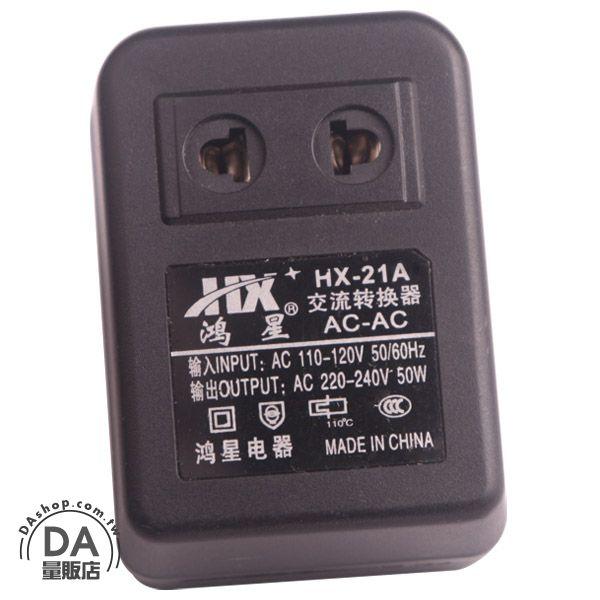 ~DA量販店~50W 110V轉220V AC交流電轉換 轉換器 轉換插頭 變壓器^(19