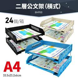 台灣品牌~【1箱/24組】韋億 BH950 A4 二層公文架(橫式) 書架 公文架 雜誌架 雜誌箱 資料架 檔案架 文具
