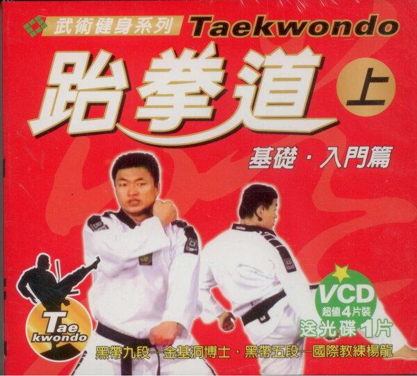 跆拳道(上)5VCD