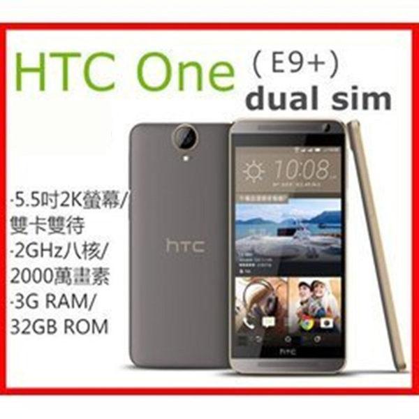 【保固1年】HTC One E9+ 4G LTE 智慧型手機 5.5吋內建3GB 32GB 送 玻璃貼 手機套 也有M9
