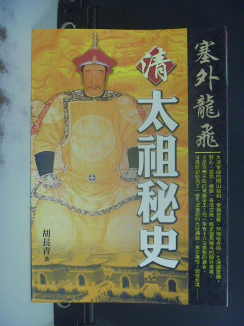 【書寶二手書T5/一般小說_OFT】塞外龍飛清太祖秘史_胡長青