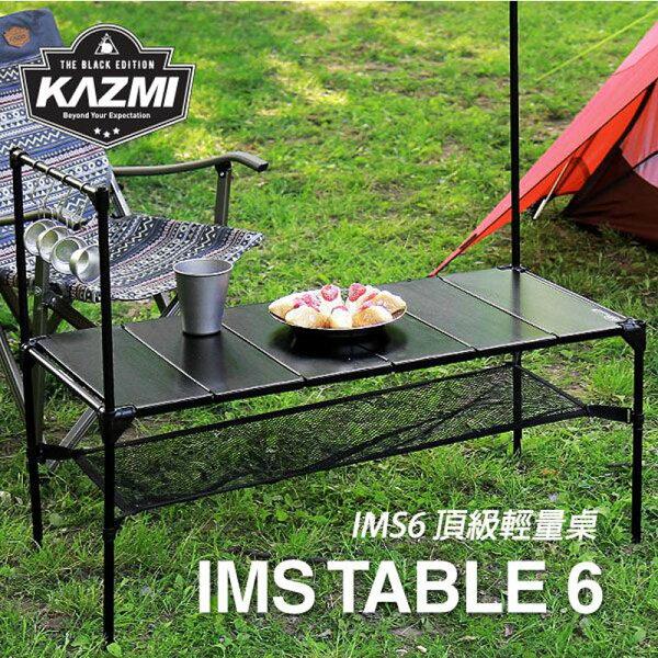【露營趣】KAZMIK7T3U016IMS6頂級輕量桌摺疊桌折疊桌休閒桌料理桌廚桌露營桌