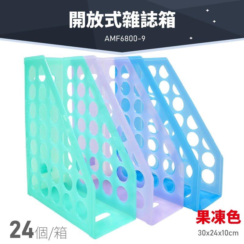 【量販24組】韋億 AMF6800-9 果凍色開放式雜誌箱 書架 公文架 雜誌架 雜誌箱 資料架 文具 1箱/24入