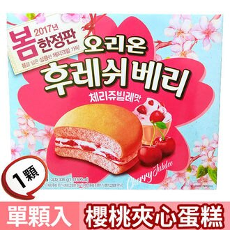 韓國限定 ORION 好麗友 櫻桃夾心派 (1入) 28g 櫻桃 蛋糕 櫻桃派 夾心蛋糕【AN SHOP】