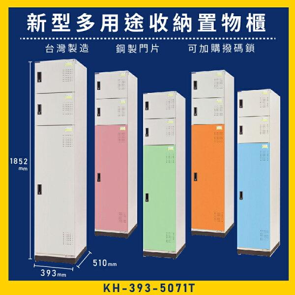 【MIT】大富新型多用途收納置物櫃KH-393-5071T收納櫃置物櫃公文櫃多功能收納密碼鎖專利設計
