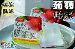 【野味食品】盛香珍 蒟蒻椰果(荔枝風味果凍)(200g/包,7顆,505g/包,17顆)