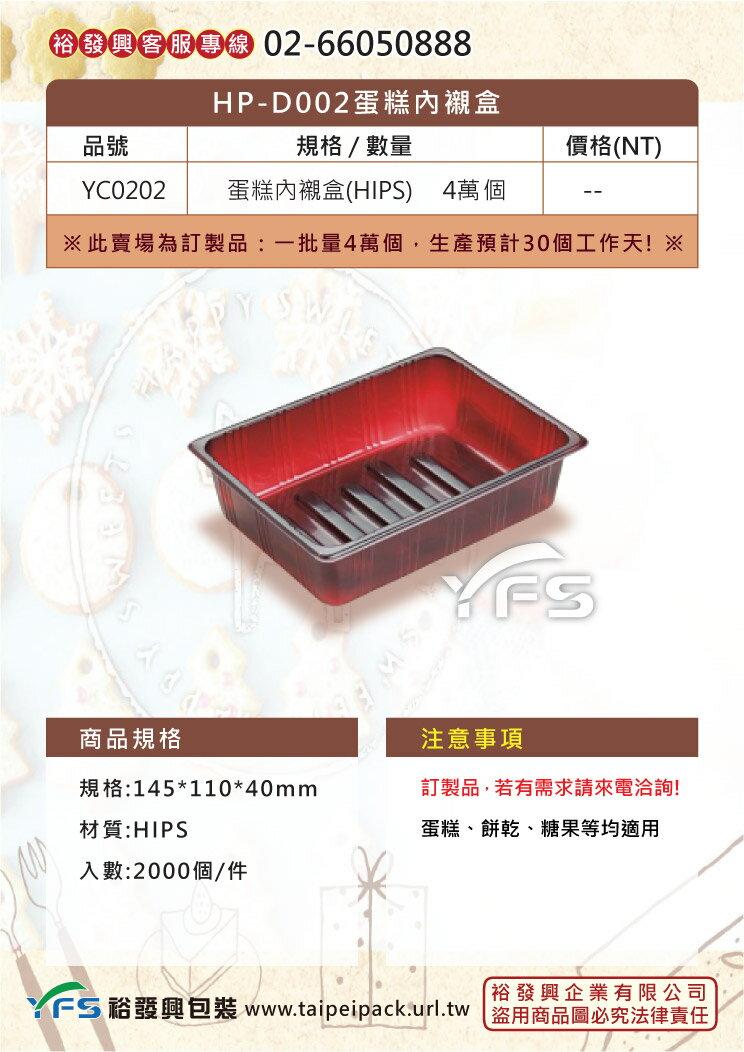 HP-D002蛋糕盒內襯 (餅乾/麻糬/乳酪球/一口酥/糖果)【裕發興包裝】YC0202