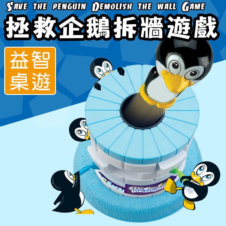 【限量加贈 世界風情立體拼圖 隨機x1】桌遊款 拯救企鵝拆牆遊戲 (2入)/敲磚遊戲/砌磚/疊疊樂/親子/兒童/大人/互動/小孩/派對/老人/桌遊