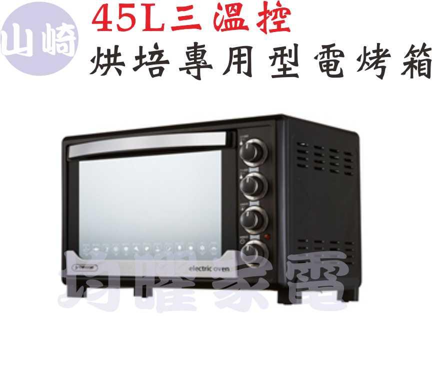 ~買就送(烤盤布+烤箱溫度計)【YAMASAKI 山崎】45L三溫控烘焙專用型全能電烤箱 SK-4580RHS