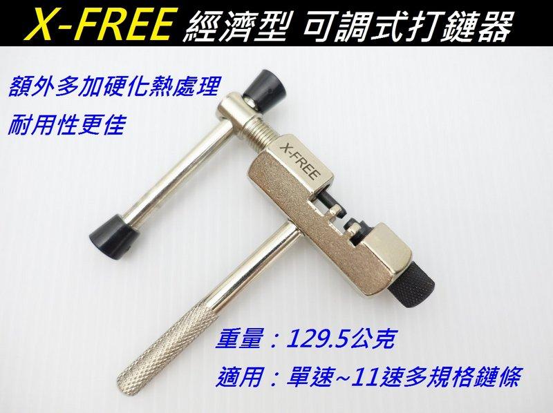 【意生】X-FREE 打鏈器 適用單車單速~11速 打鍊器取鏈器拆鏈器卸鏈器腳踏車鏈條工具截鍊器 自行車用拆裝鏈條