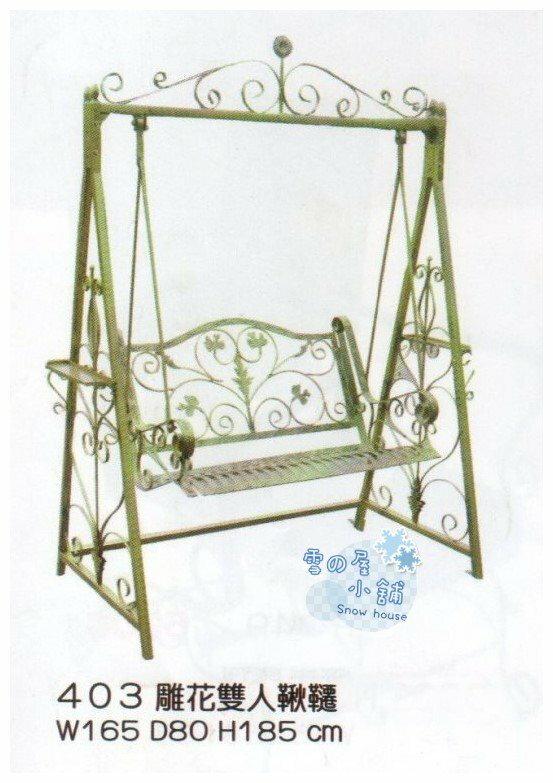 ╭☆雪之屋小舖☆╯403P21雕花雙人鞦韆/吊籃系列/ 雙人搖椅-- 原價$12000