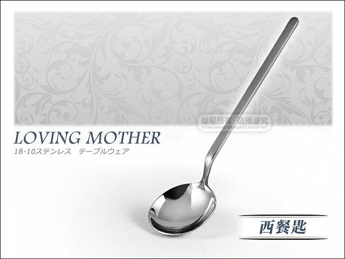 快樂屋♪ 日本 550-1501 LOVING MOTHER-慈母《西餐匙(圓)》304不鏽鋼 湯匙 適家庭.餐廳營業用
