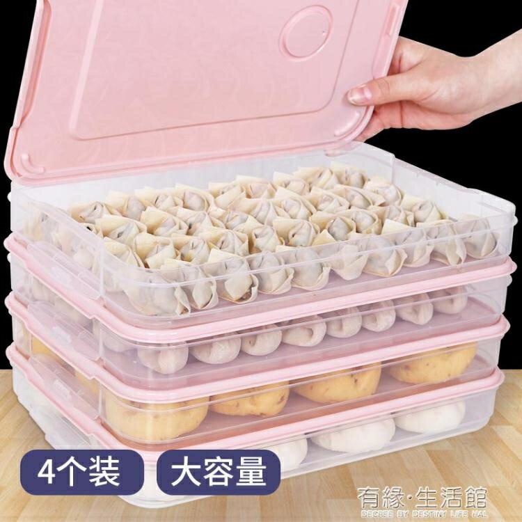 冰箱收納盒 速凍水餃子收納盒冷凍盒托盤家用冰箱保鮮餛飩雞蛋多層盒分格