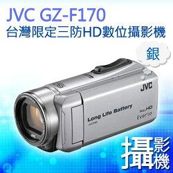 〝正經800〞JVC GZ-F170 銀色 送32G記憶卡+原廠包