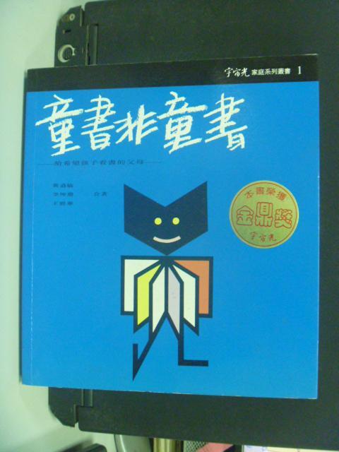 【書寶二手書T6/親子_GAY】童書非童書_黃迺毓等/合著