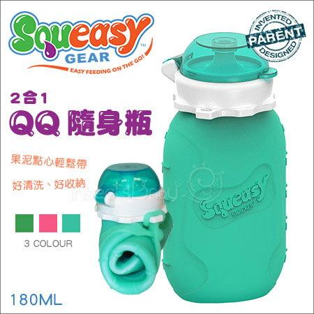 ✿蟲寶寶✿【美國 Squeasy】矽膠材質好收納 可裝果泥、果汁、副食品 QQ隨身瓶 摺疊水瓶 180ml