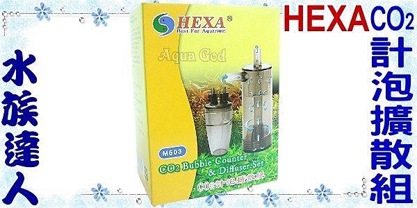 【水族達人】【CO2設備】海薩 HEXA《二合一.二氧化碳CO2計泡擴散組》種水草良器