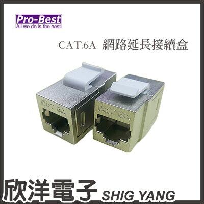 ※欣洋電子※Pro-BestCAT.6A網路延長接續盒RJ45中繼金屬遮蔽型(NET-MBJ-FTP-6A2)