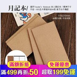 月間手帳 適用於 Traveler's Notebook 旅人筆記本 標準尺寸(84-0008)