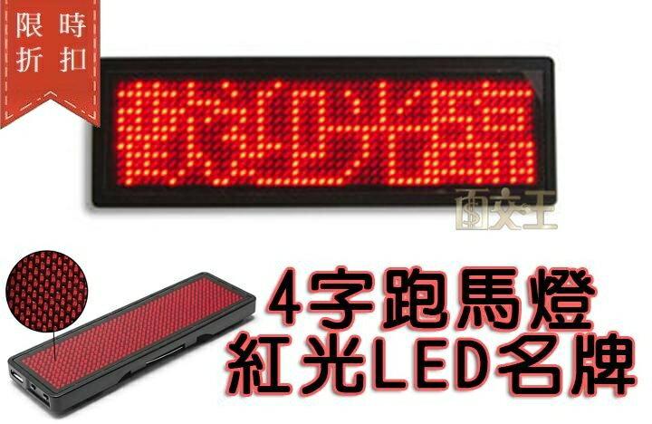 【尋寶趣】四個字紅光LED名牌 / 跑馬燈 / 胸牌 / 電子名片  /  廣告 / 小字幕機 /  Micro USB LED-564R 0
