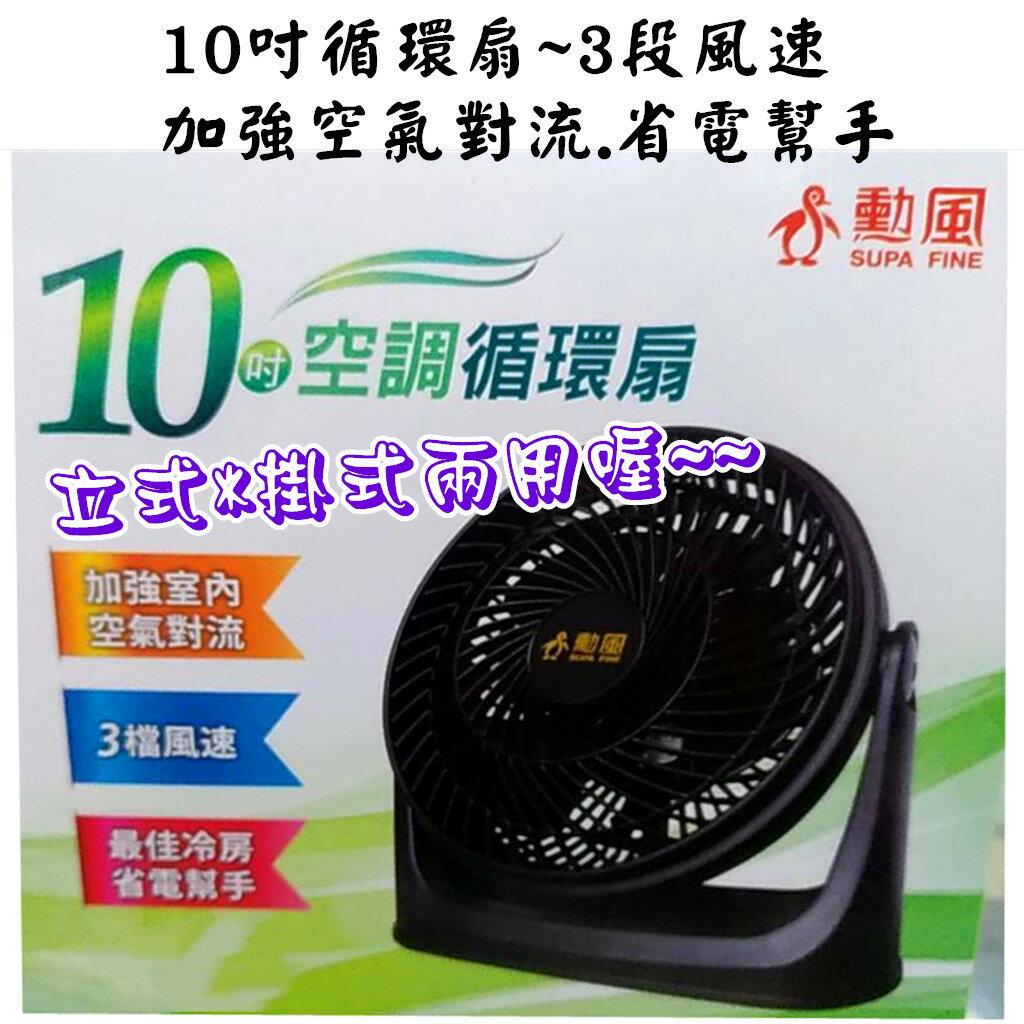 勳風10吋循環扇TF-915S 立式/壁式3段風速 10吋炫風式空調循環扇 加強空氣對流.省電幫手 空調循環扇/涼風扇