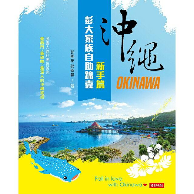 沖繩彭大家族自助錦囊:新手篇 1
