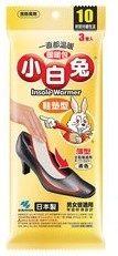 小白兔暖暖包鞋墊型10h 3雙/包★愛康介護★